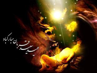 عید قربان روز قربانی کردن وجود نفسانی