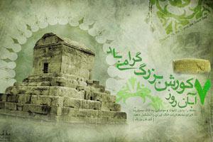متن تبریک هفت آبان روز کوروش بزرگ + عکس نوشته های کوروش کبیر