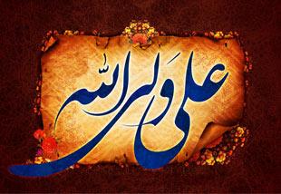 آداب و سنت عید غدیر خم