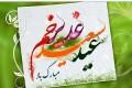 کارت پستال ویژه عید غدیر خم – سری 4