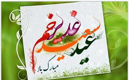 پیامک های تبریک عید غدیر + عکس نوشته پروفایل تبریک عید غدیر خم