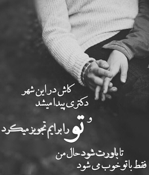 عکس های عاشقانه متن دار فارسی