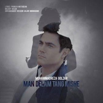 جدیدترین آهنگ محمدرضا گلزار - من دلم تنگ میشه