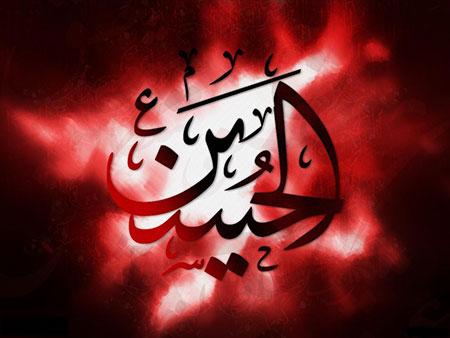 عکس نوشته عاشورا و شهادت امام حسین + متن تسلیت عاشورا