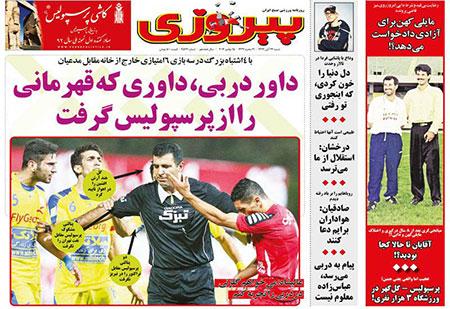 اخبار,اخبارورزشی,صفحه نخست روزنامه های ورزشی