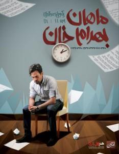 دانلود آلبوم یک و یازده از ماهان بهرام خان