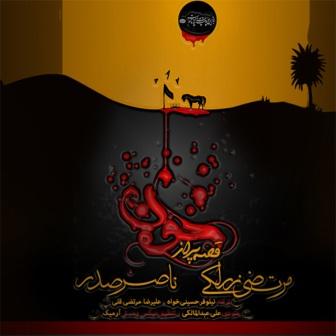 دانلود آهنگ ناصر صدر - قصه پر از خون ویژه ماه محرم