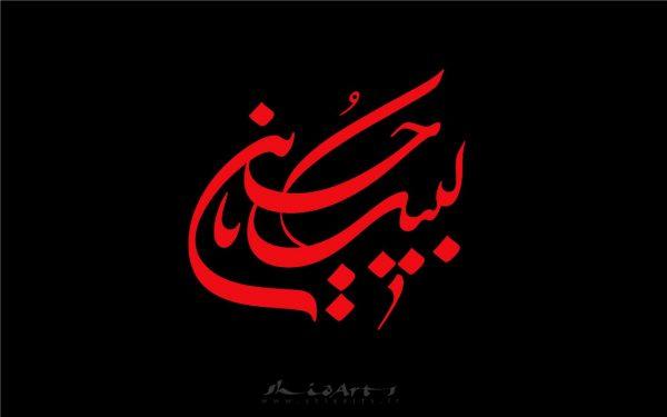 Photo of عکس نوشته عاشورا و شهادت امام حسین + متن تسلیت عاشورا
