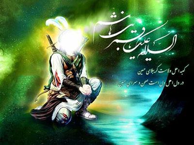 اشعار روضه حضرت ابوالفضل العباس (ع)