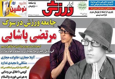 روزنامه های و مرتضی پاشایی