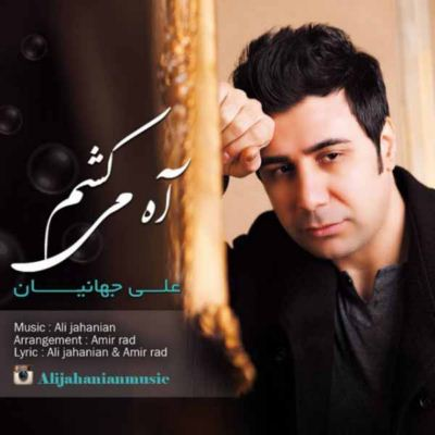 آهنگ فاطما گل Serial FatmaGul music