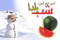 اس ام اس شب یلدا (5)