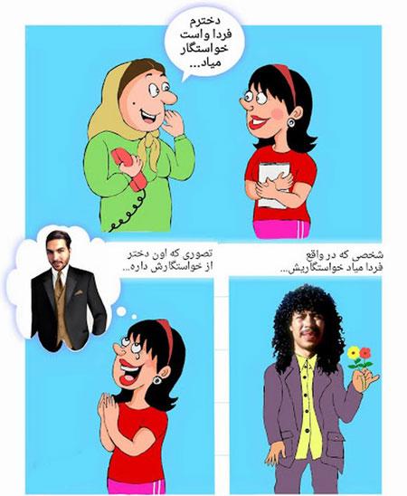 کاریکاتور مفهومی و با معنی
