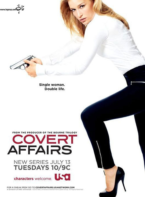 سریال Covert Affairs
