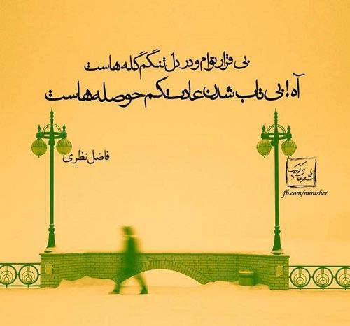 عکس نوشته عاشقانه _ عکس نوشته عرفانی