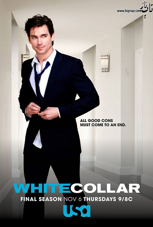 سریال White Collar