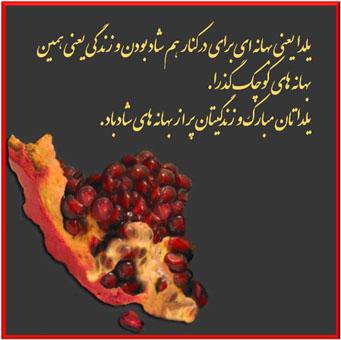 پیام تبریک شب یلدا