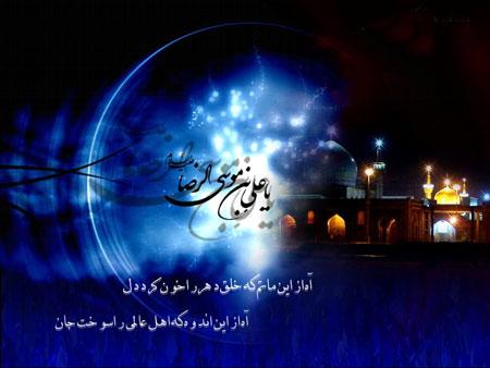 کارت پستال شهادت امام رضا