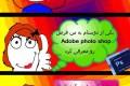 ترول خنده دار سوتی های ایرانی