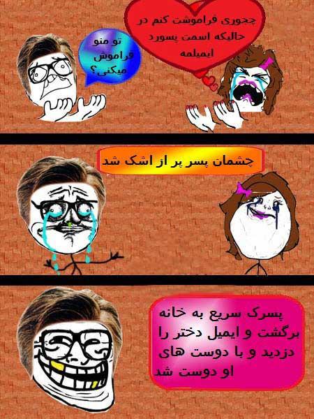 ترول هاي بامزه و خنده دار،ترول هاي ايراني،ترول سوتي هاي خنده دار ايراني