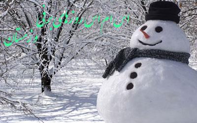 اس ام اس روزای برفی زمستونی