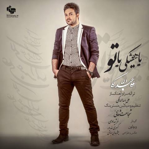 Download New Song By Ali Abdolmaleki Called Ya Hishki Ya To