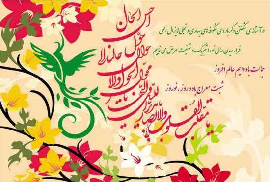 عکس روز عید نوروز