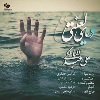 دانلود آهنگ جدید علی عبدالمالکی دریای لعنتی