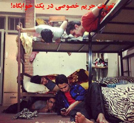 نتیجه تصویری برای عکس های خنده دار از زندگی و خوابگاه دانشجویی