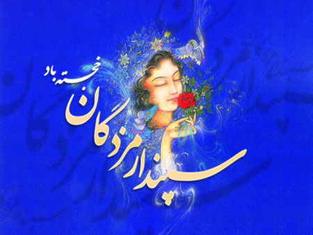 کارت پستال روز سپندارمذگان و عکس های پروفایل روز عشق ایرانی