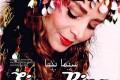 مصاحبه با سیما بینا خواننده زن ایرانی