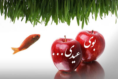 بوی عیدی