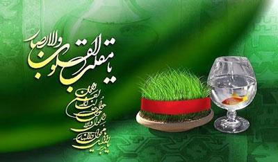 جدیدترین اس ام اس تبریک عید نوروز