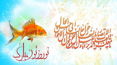 متن و جمله های زیبا برای تبریک عید نوروز