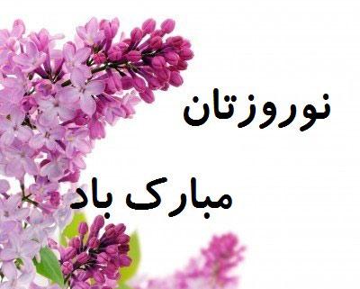 تبریک عید نوروز غمگین