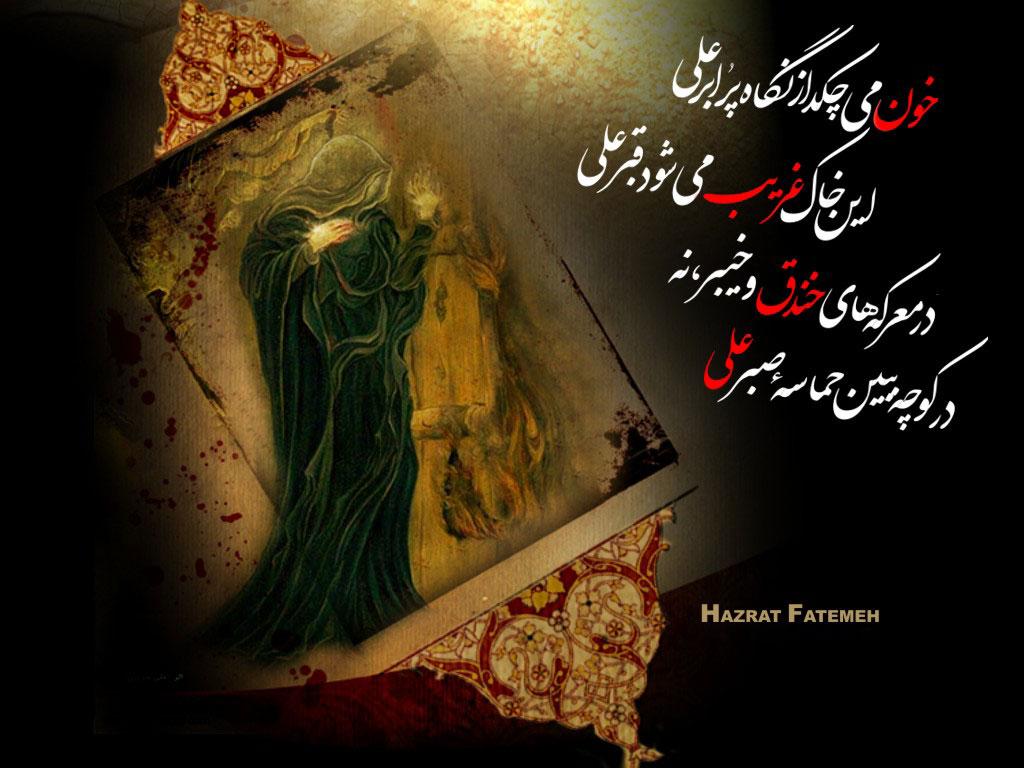 کارت پستال شهادت حضرت زهرا (ع)