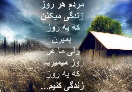 جملات الهام بخش و زیبا برای زندگی