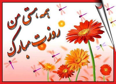 اس ام اس و شعر تبريک روز پدر و عکس روز پدر