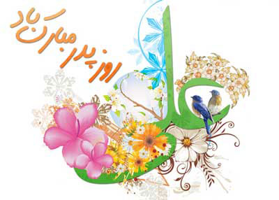 Photo of اس ام اس و شعر تبریک روز پدر و عکس روز پدر