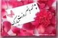 اس ام اس و شعر تبریک روز پدر و عکس روز پدر