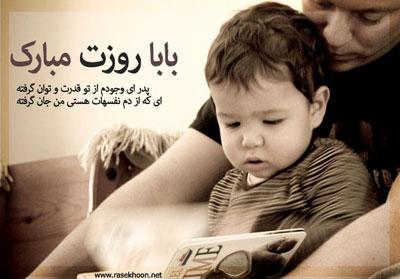 شعر تبریک روز پدر و روزمرد + عکس نوشته های پروفایل ویژه روز پدر