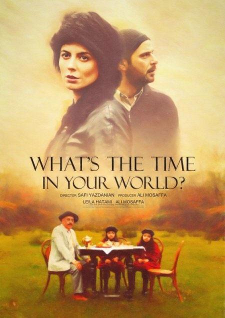 فیلم عاشقانه در دنیای تو ساعت چند است؟