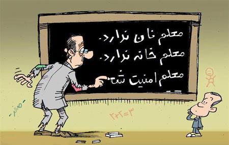 کاریکاتور روز معلم (2)