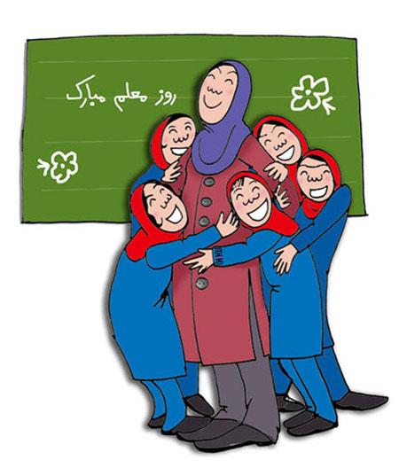 پیامک طنز تبریک روز معلم