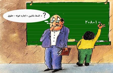 کاریکاتور روز معلم (6)