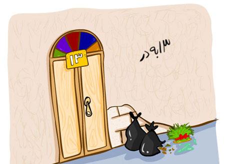 کاریکاتور سیزده به در