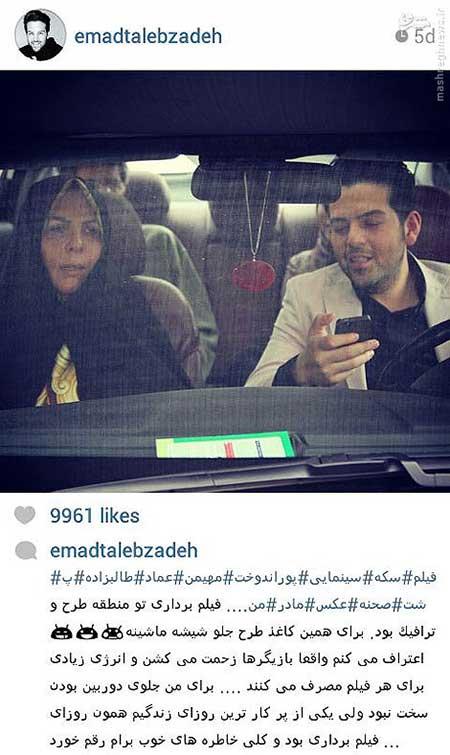 عماد طالب زاده خواننده ایرانی بازیگر شد!