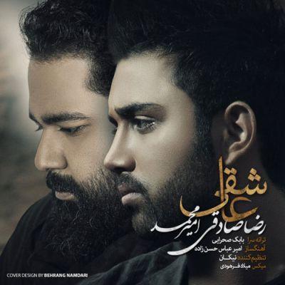 دانلود آهنگ عاشقی از رضا صادقی به همراه متن ترانه