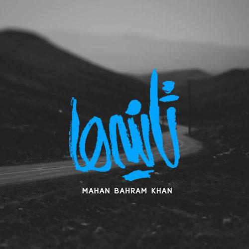 دانلود آهنگ مسابقه ثانیه ها از ماهان بهرام خان