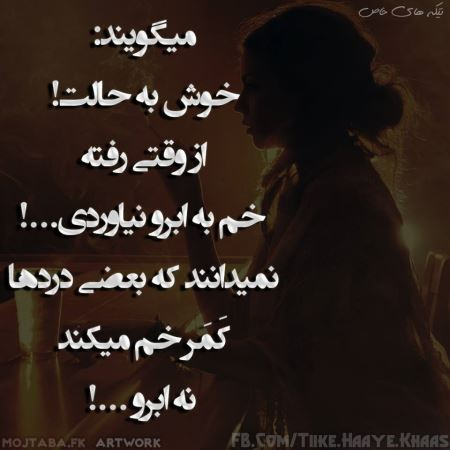 عکس نوشته های خواندنی زیبا